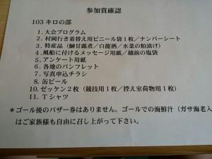 東尋坊愛のマラニック参加賞