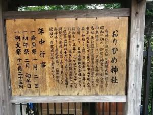 ニッケコルトンプラザのおりひめ神社