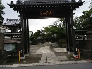 原木山妙行寺