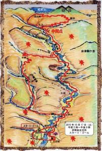 伊南川100kmウルトラ遠足コース