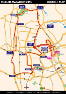 2015年つくばマラソン新コース