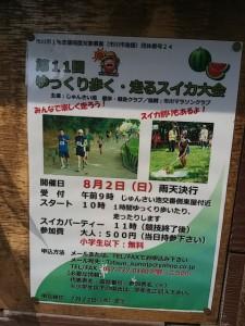 じゅんさい池 歩き・走り大会