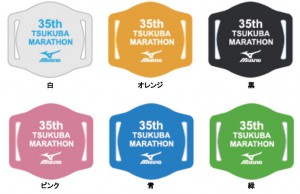 第35回つくばマラソンの参加賞