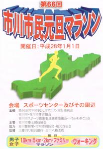 ichikawa-gantan-1