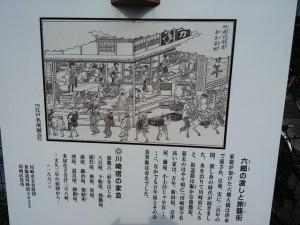 tokaido1-7