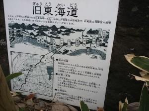 tokaido1-27
