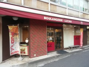 ルチア 京成八幡店