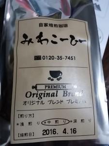 みわコーヒー オリジナルブレンド