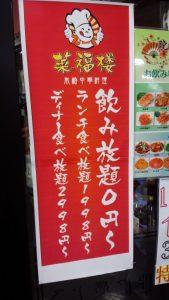 saifukurou2