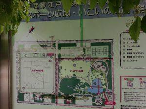 福栄スポーツ広場