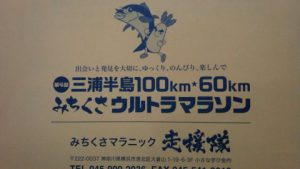 三浦半島みちくさウルトラマラソン