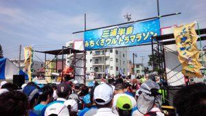 三浦半島みちくさウルトラマラソンのスタート