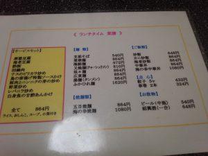 中国料理 菜華のランチメニュー