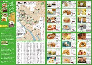 市川梨食べ歩きマップ