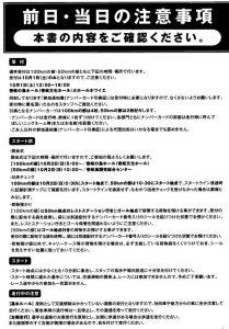 壱岐ウルトラマラソンの注意事項