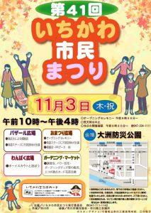 ichikawa-citizen-festival