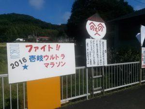 壱岐ウルトラマラソンの応援看板