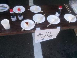 壱岐ウルトラマラソンの壱岐豆腐