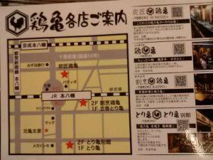 鶏亀 各店ご案内(JR本八幡駅)