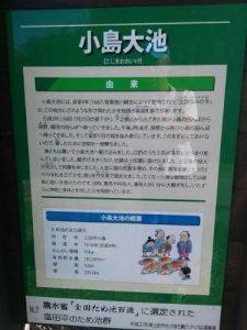 ウルトラオリエンテーリング松本城上田城 ため池の説明