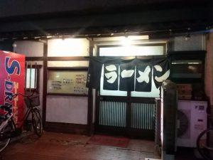市川市本八幡の名前のないラーメン屋さんの入口
