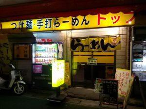 本八幡駅 ラーメントップのお店