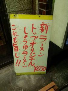トップオリジナル醤油ラーメンの看板