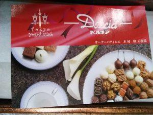 市川市のドルチアのチョコレート