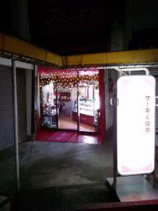 千葉県市川市曽谷のケーキ屋さん「フランボア」