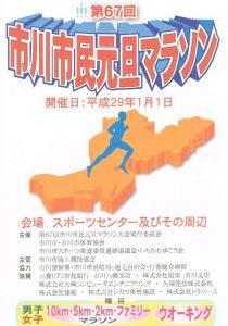 第67回市川市民元旦マラソン