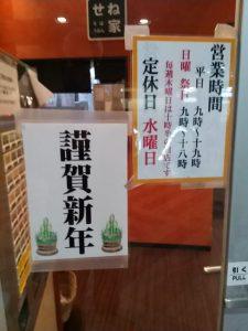 JR市川駅南口の立ち食いソバ「せね家」