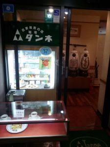 市川の喫茶店「タンネ」