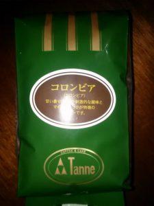 タンネのコーヒー豆