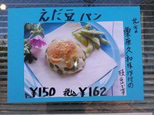 コンコルドの枝豆パン