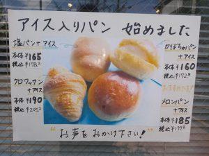 コンコルドのアイス入りパン