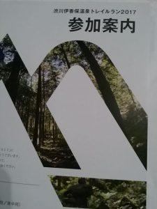 渋川伊香保温泉トレイルラン