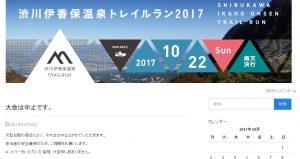 渋川伊香保トレイルラン2017は中止