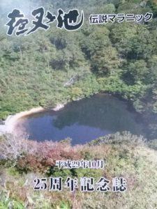 夜叉が池伝説マラニック25周年記念誌