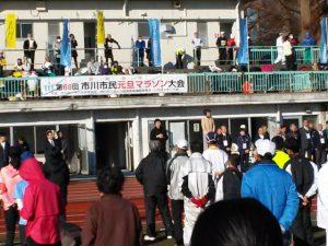 市川市民元旦マラソンの開会式