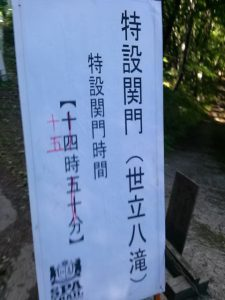スパトレイル 特設関門(世立八滝)
