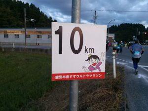 能登半島すずウルトラマラソンの距離表示