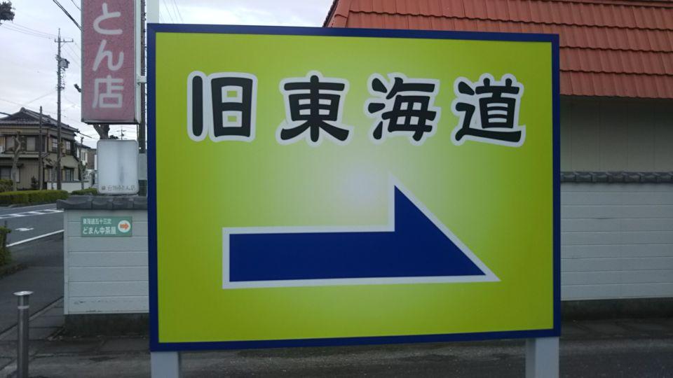 旧東海道の看板