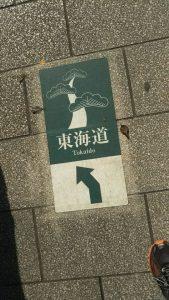 東海道のマーク