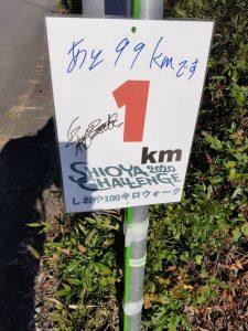 1km標識
